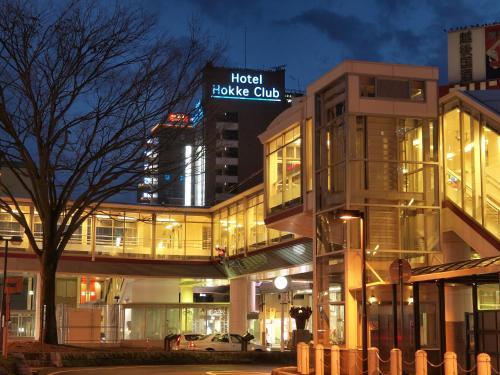 新潟長岡法華俱樂部酒店
