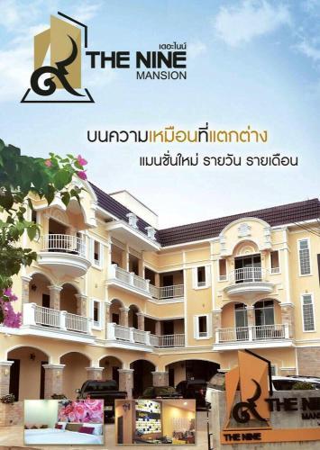 The Nine Mansion The Nine Mansion