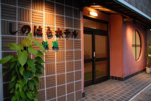 浜膳傳統日式旅館 Shinohara Hotel Hamazen
