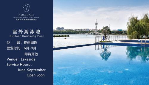 Rosedale Hotel & Resorts Suzhou photo 22