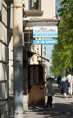 Mini Hotel Na Shmidta