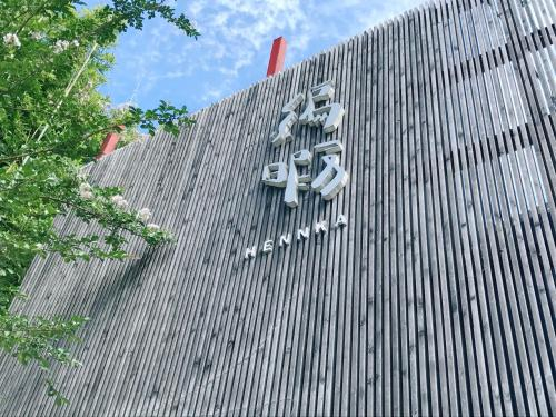 Guest House Hennka Kyoto