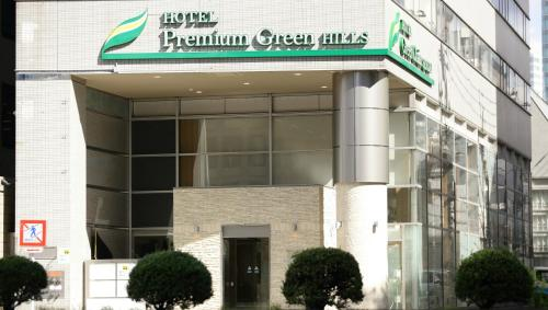 Hotel Premium Green Hills - Sendai