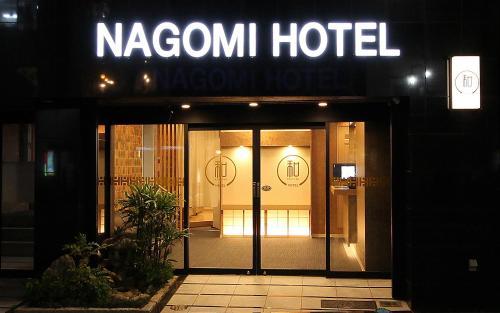 日暮里旅馆和 Nagomi Hotel Nippori