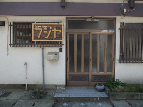 不二家旅館 Fujiya