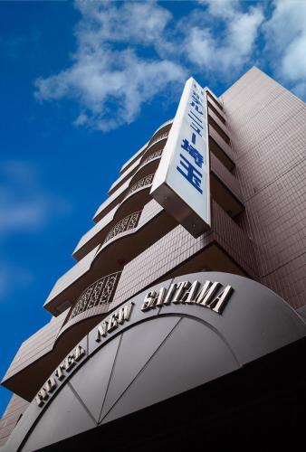 埼玉新酒店 Hotel New Saitama