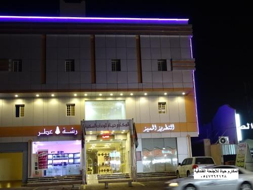 Al Makarim Hyat Furnished Units 2