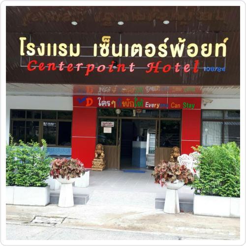 Centerpoint Hotel Centerpoint Hotel