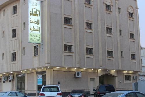 . Nozul Al Leqa Apartments