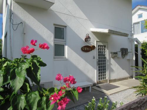 向日葵旅館 Guest House Himawari