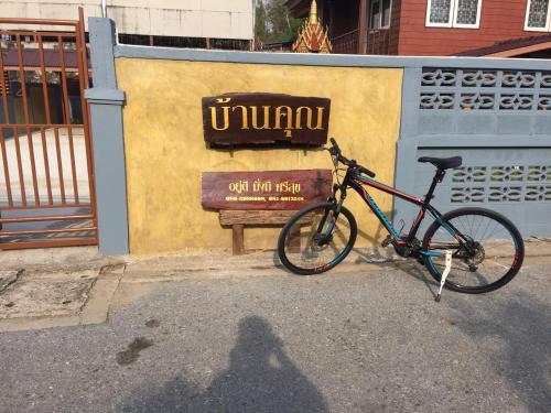 Baan Khun photo 8