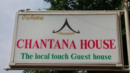 Chantana House Ayutthaya photo 10