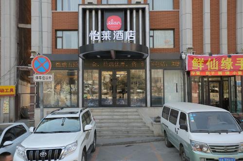 Elan Hotel Changchun Railway Station South Square