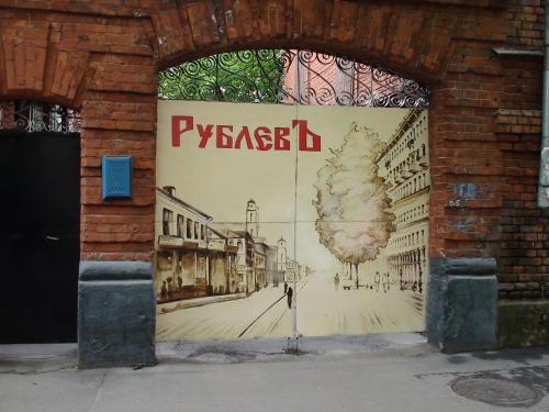 Moscow Point - Rublyov House