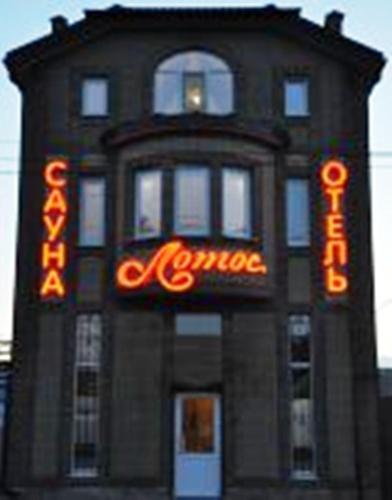 HotelLotos Hotel