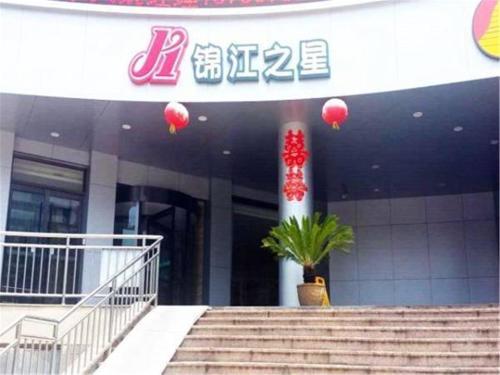Hotel Jinjiang Inn Qingdao Cangkou Park