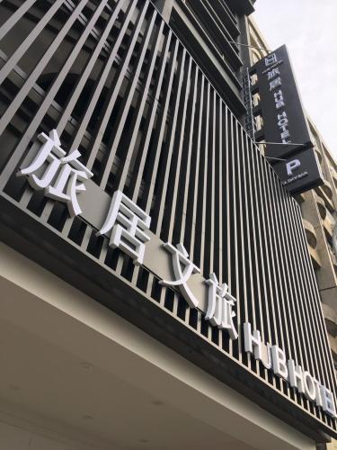 . Hub Hotel