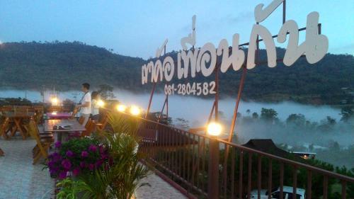 . Khao Kho Purngun Resort