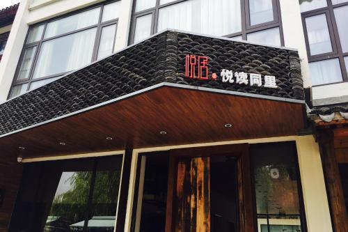 Yue Jv Tong Li photo 12