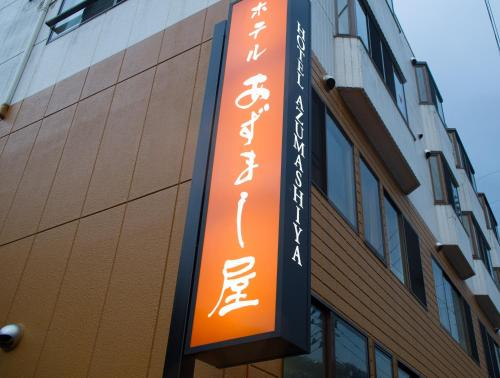 奧茲瑪詩日式旅館 Hotel Azumashiya