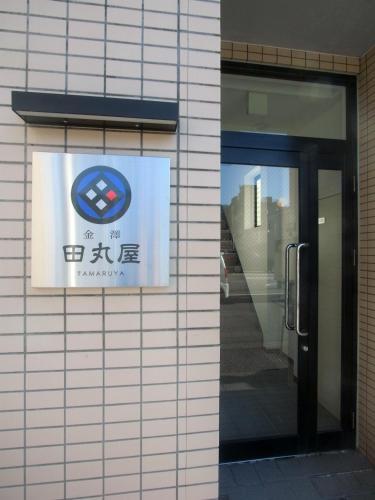 Kanazawa Tamaruya