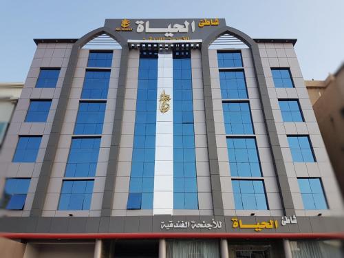 Hotel Shate Al Hayat Hotel Suites