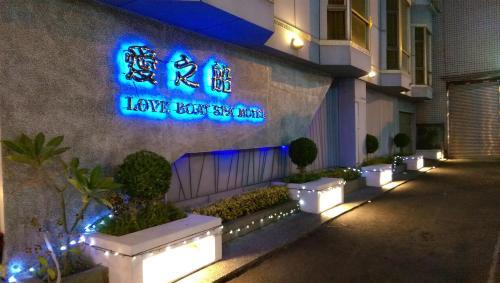 Love Boat Motel Love Boat Motel