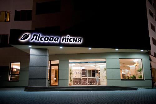 Lisova Pisnia Resort Hotel