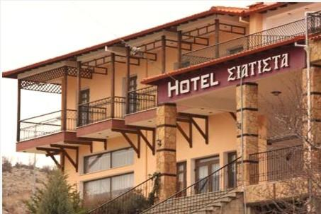 . Hotel Siatista