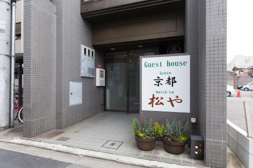 京都鬆屋公寓