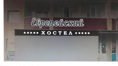 . Hostel Yevropeyskiy