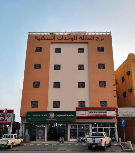 Burj Al Alailah Furnished Units (Families only)