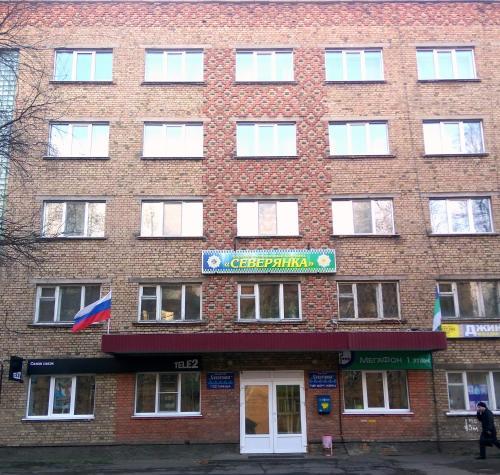 . Hotel Severyanka