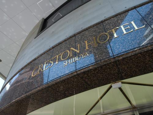 澀谷格雷斯登飯店