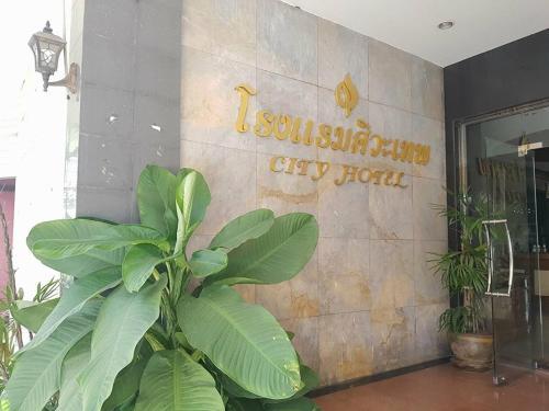 Sivathep Hotel Sivathep Hotel