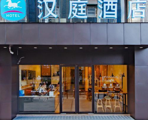 Hotel Hanting Express Hangzhou Xiasha Shang Mao Cheng Branch