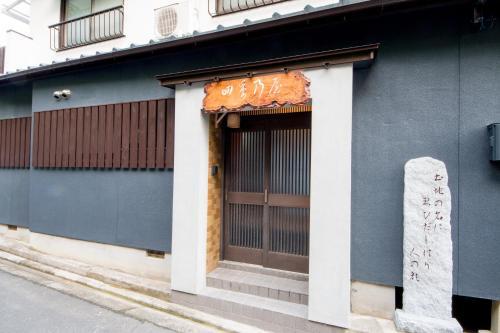 四季之家公寓 Shikinoya