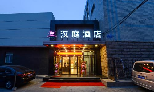 Hotel Hanting Express Beijing Xidan Shopping Center