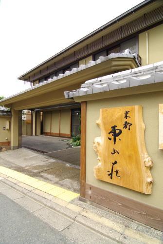 교토 히가시야마소