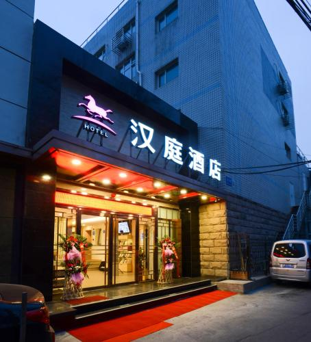 Hanting Express Beijing Xidan Shopping Center photo 48