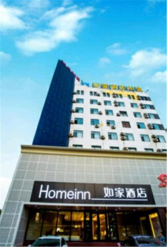. Home Inn Changzhi Middle Changxing Road City God Temple