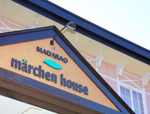 Marchen House Madarao - Hotel - Iiyama