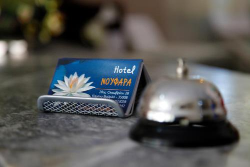 . Noufara Hotel