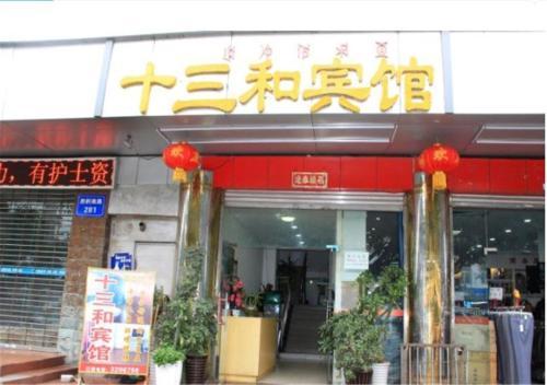 __{offers.Best_flights}__ Xichang Shisanhe Inn