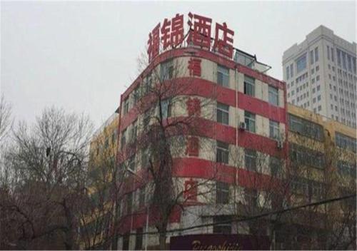 Yinchuan Fujin Hotel