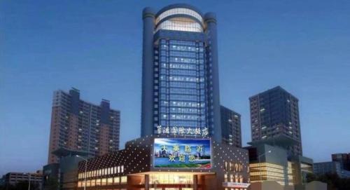 . Linyi Blue Horizon International Hotel