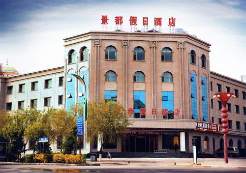 . Jiayuguan Jingdu Holiday Hotel