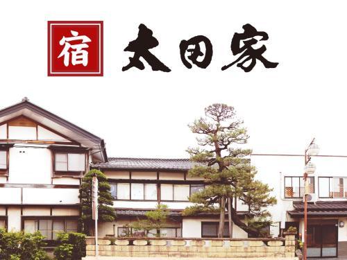 Ryokan Ootaya