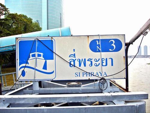 BC Guesthouse Si Phraya photo 18