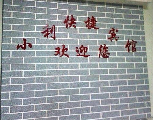 Xiaoli Express Inn, Yangquan